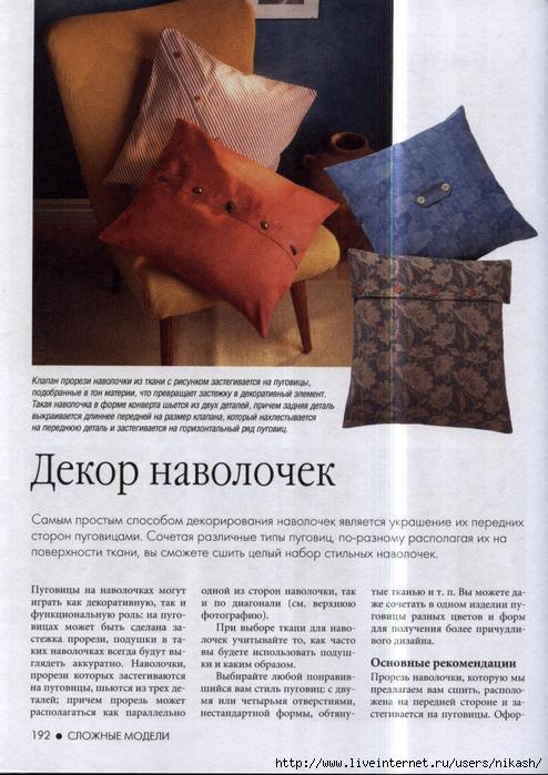 Большая энциклопедия шитья_190 (494x700, 185Kb)