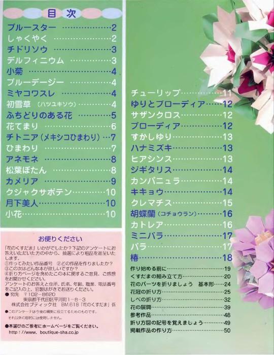 Mariko Kubo - Hana no kusudama_2 (540x700, 109Kb)