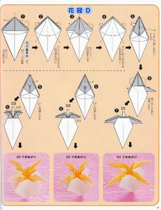 Схема шара из модульного оригами