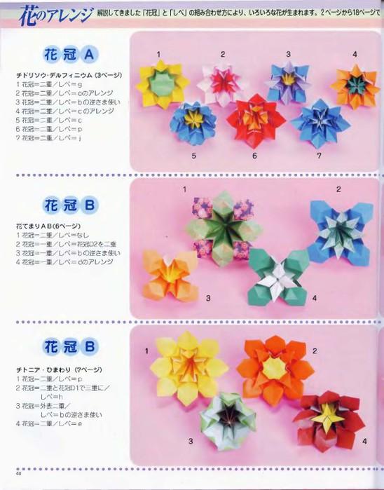 Mariko Kubo - Hana no kusudama_42 (548x700, 89Kb)