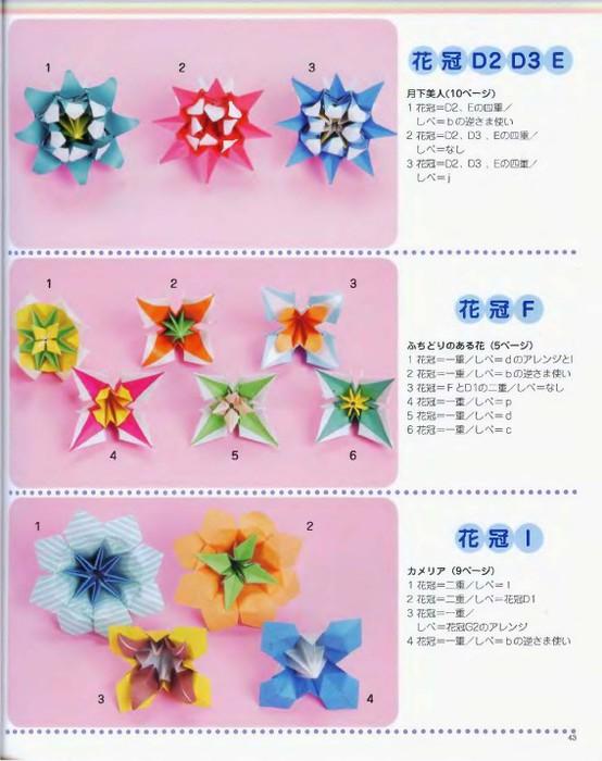 Mariko Kubo - Hana no kusudama_45 (554x700, 83Kb)