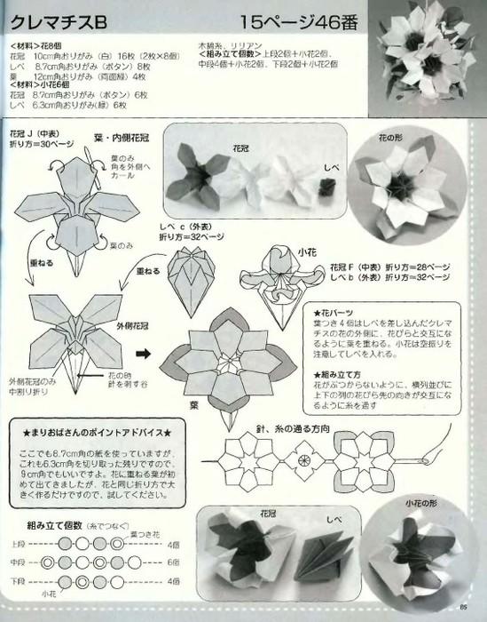 Mariko Kubo - Hana no kusudama_87 (549x700, 114Kb)