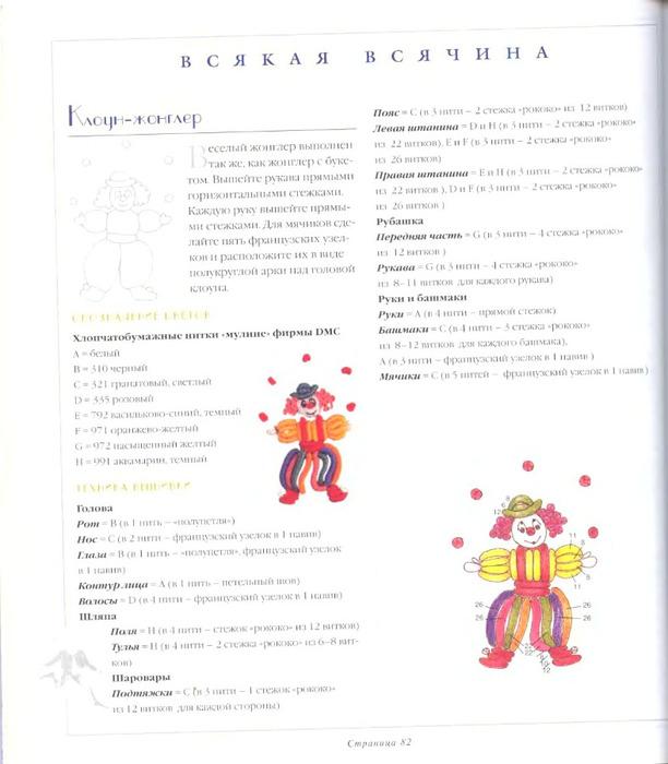 rokoko_80 (612x700, 88Kb)
