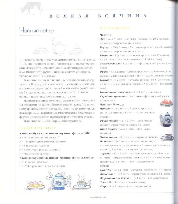 rokoko_82 (611x700, 103Kb)