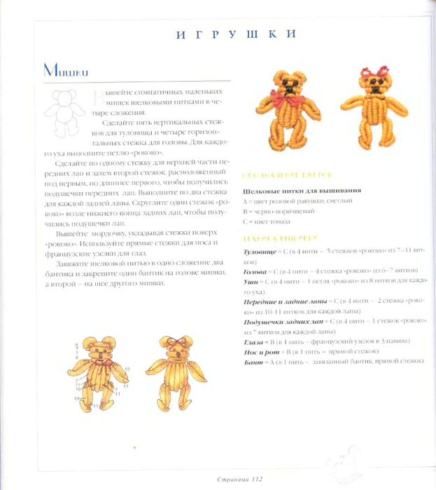rokoko_110 (623x700, 84Kb)