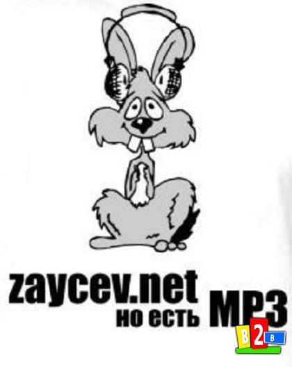 Зайцев нет mp3 скачать бесплатно приложение на компьютер