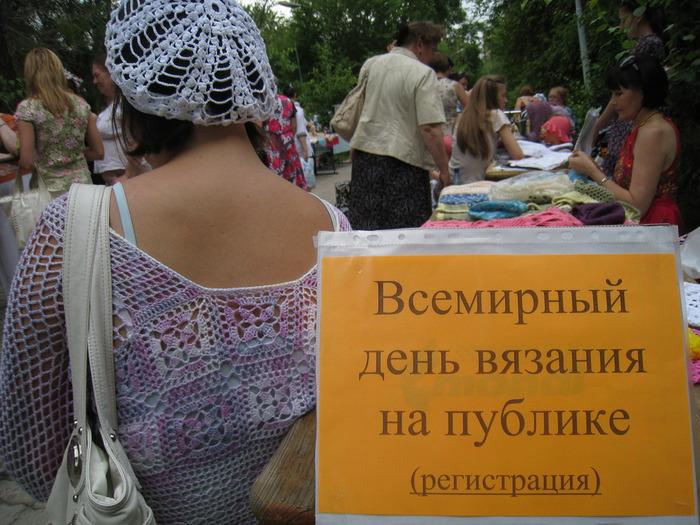 Красноярськ - Всесвітній День В'язання на Публіці 2011