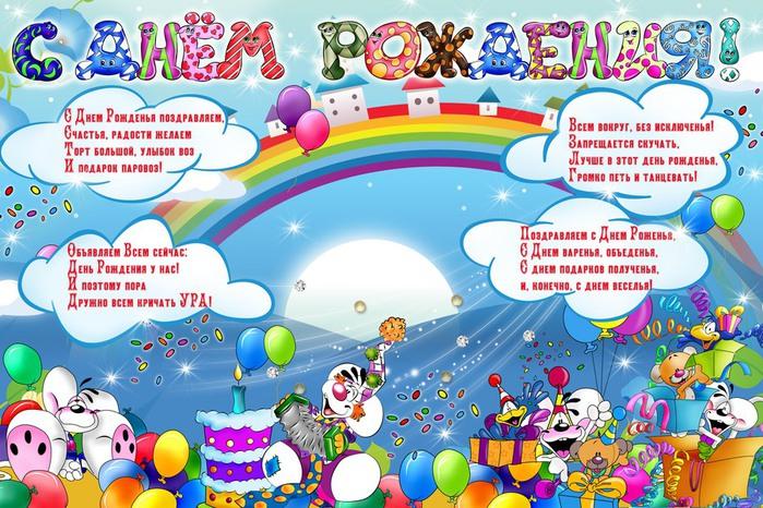 Поздравление детей с днем рождения в детском саду шаблоны