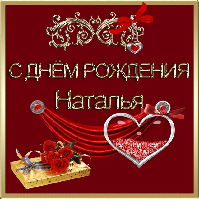 открытки с днем рождения наташа: