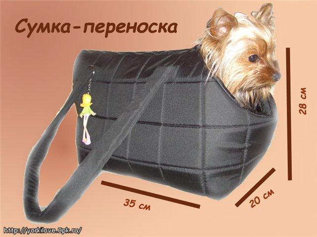 Предлагаемая нами выкройка переноски для собак проста до минимализма, и.