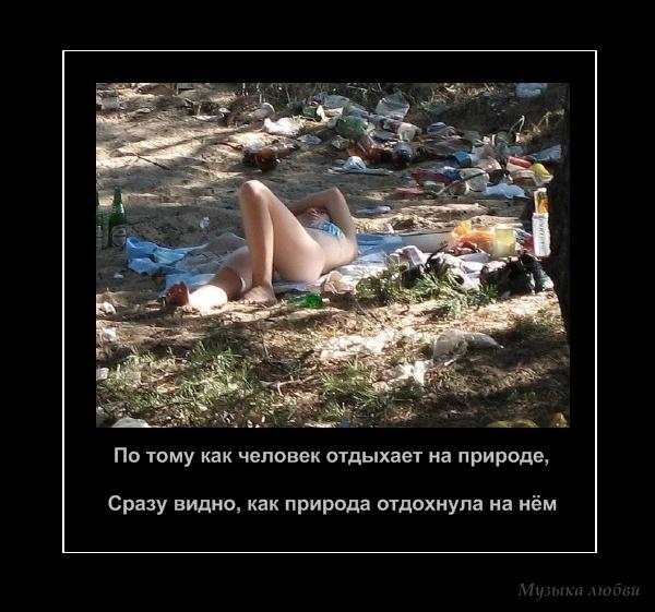 Человек и природа демотиватор