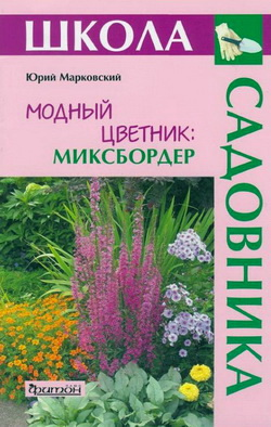 Модный цветник Миксбордер (250x394, 54Kb)