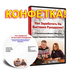 vistavka-konfetka (247x250, 21Kb)