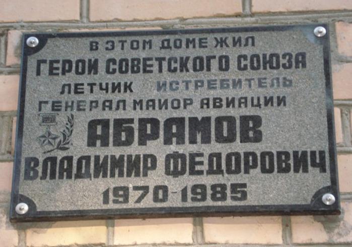 AbramovVladimFedor_memdoska-dom-gde-jil_posel-Zarja (700x490, 113Kb)