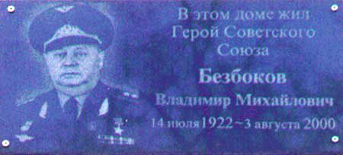 BezbokovVMBoard (700x315, 172Kb)