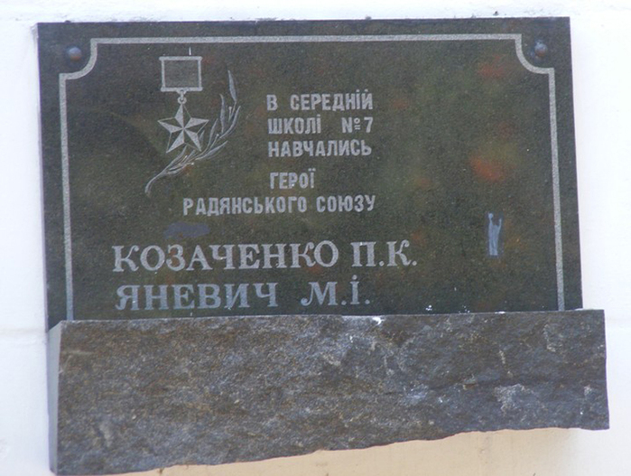 KozachenkoPetrKonst_memdoska-school_Korosten (700x527, 275Kb)