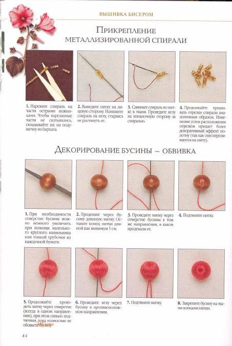 Как научиться объемной вышивке 32