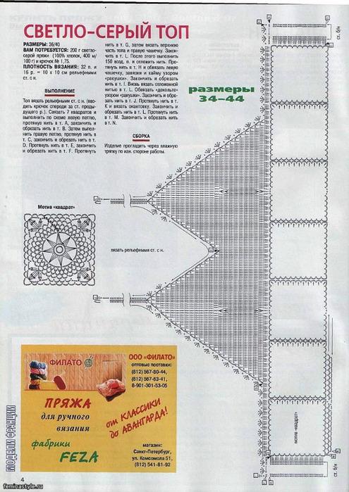 954195 (495x700, 145Kb)