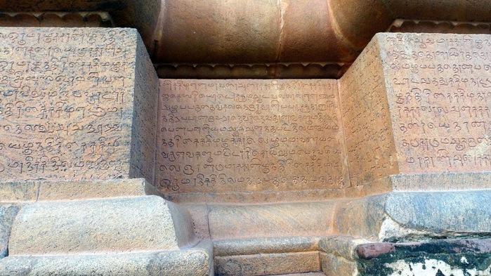 Танджавур - Брихандишвара Мандир (Brihadishwara Mandir) 37219