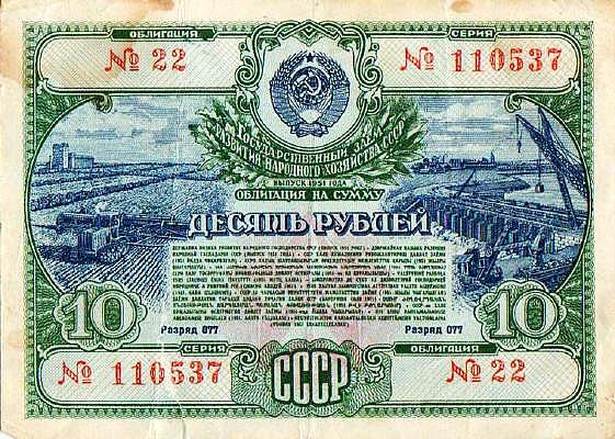 Облигации 3 займа ссср википедия юбилейные монеты россии