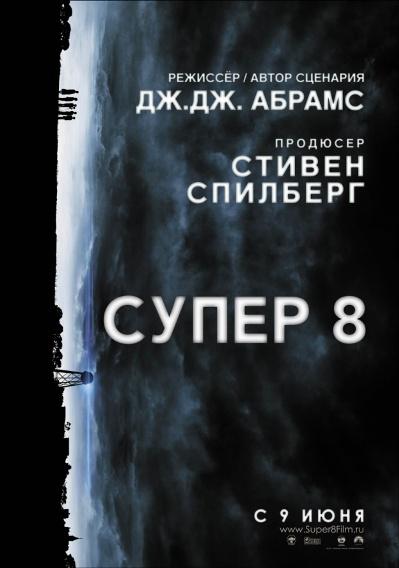 kinopoisk.ru-Super-8-1553760 (399x568, 67Kb)