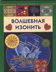 Превью ВОЛШЕБНАЯ ИЗОНИТЬ_Страница_01 (543x700, 160Kb)