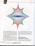 Превью ВОЛШЕБНАЯ ИЗОНИТЬ_Страница_31 (538x700, 115Kb)