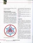 Превью ВОЛШЕБНАЯ ИЗОНИТЬ_Страница_33 (538x700, 139Kb)