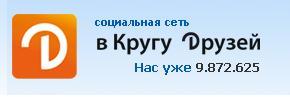 социальные сети/3479580_vKrygyDryzei (290x97, 6Kb)