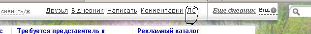 НАЖИМАЕШЬ НА ЛС (632x70, 31Kb)