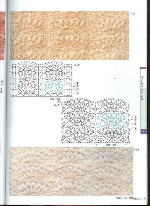 Knitting Pattrens Book 250 021 (508x700, 118Kb)