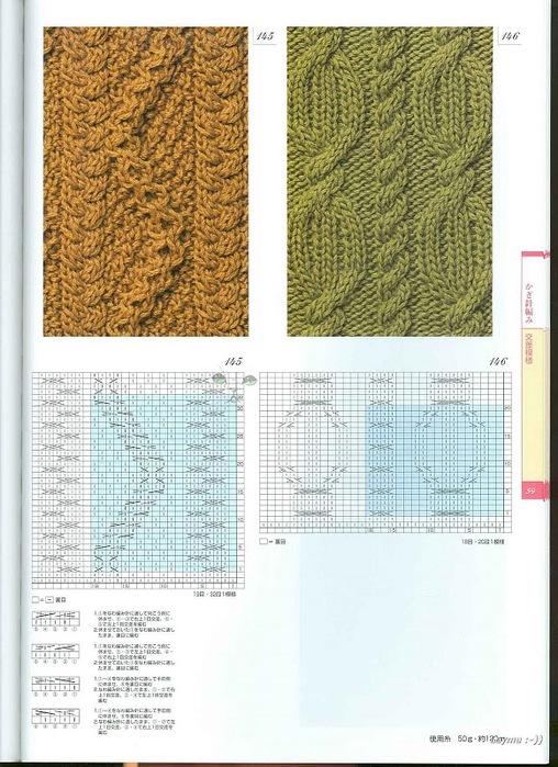 Knitting Pattrens Book 250 059 (508x700, 143Kb)