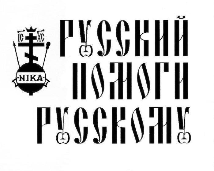 Russkij-russkomu (700x559, 37Kb)