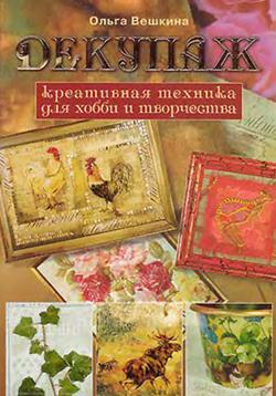 Декупаж книга титульная страница  (250x358, 130Kb)