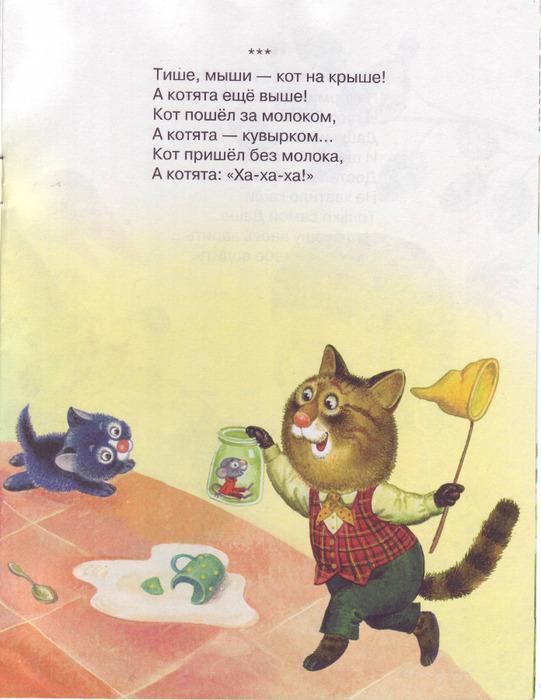 Наш котик стих малышами