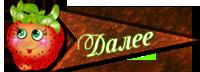 ДАЛЕЕ-7ссв (200x72, 30Kb)