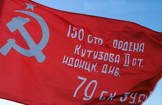 Картинки по запросу красное знамя победы картинки