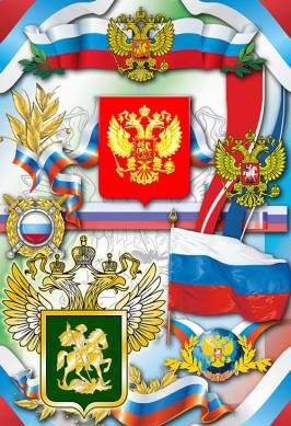 государственная символика Россия