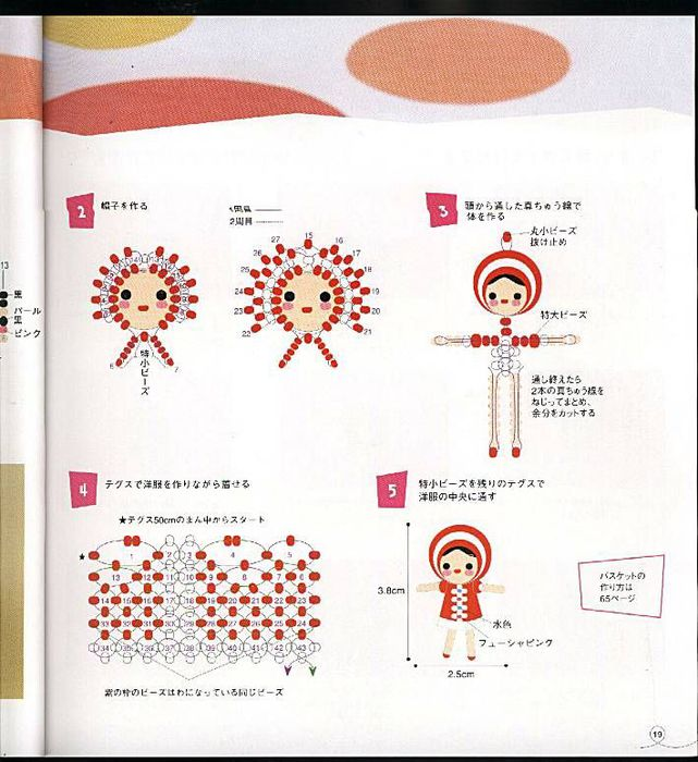 Схема ее плетения. бисер белого цвета - бисера красный - черные бисеринки для глаз и волос - бежевый бисер для лица.