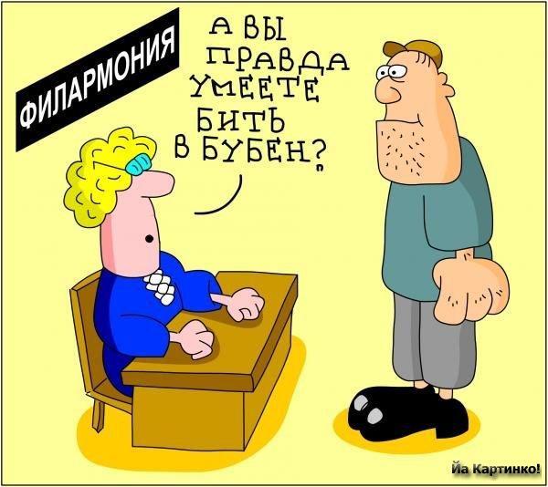 1232628768_11_smeshnye_karikatury-00 (600x534, 56Kb)