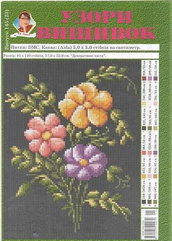 Схемы цветов (вышивка