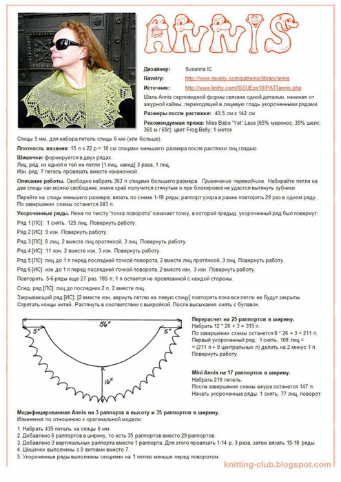 3592023_annis_rus_new1 (495x700, 271Kb)