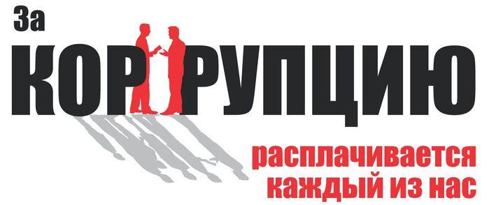 corruption_logo_R (700x294, 26Kb)