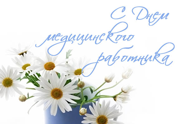 http://img1.liveinternet.ru/images/attach/c/3/75/378/75378267_20100621_den_medika1.jpg