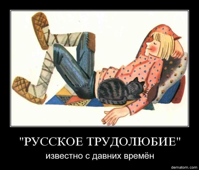 3089600_56646russkoe_trudoliubie_izvestno_s_davnih_vremen_1_ (700x599, 76Kb)