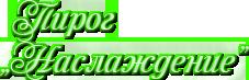ПИРОГ4 (227x73, 28Kb)