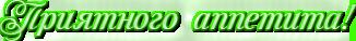 ПР-АП0 (326x38, 26Kb)
