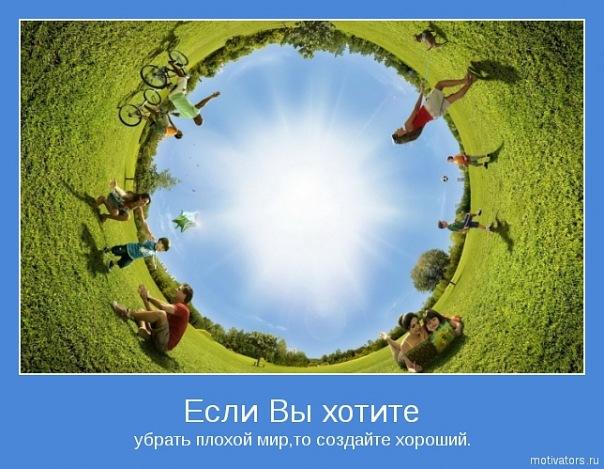 хороший мир (604x469, 99Kb)