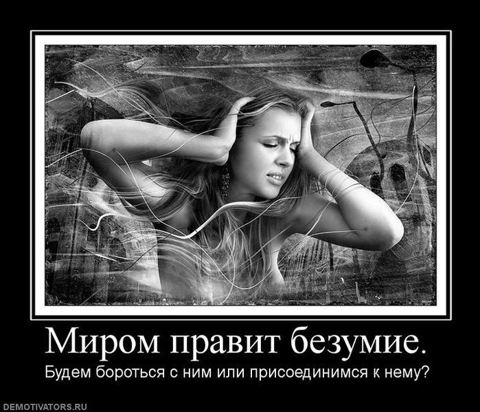 Ne_vpuskay_plohih_misley (700x599, 77Kb)