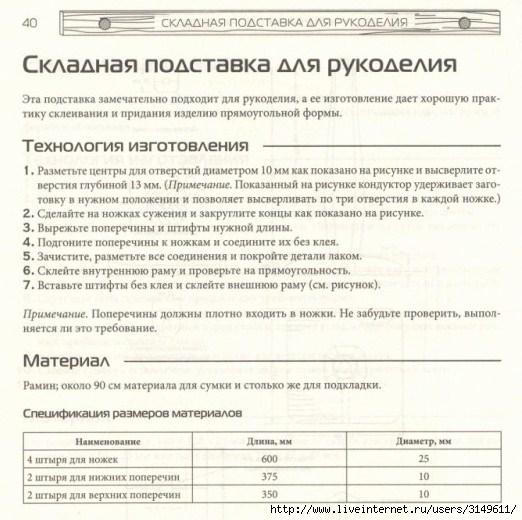 3149611_SKLADNAYa_PODSTAVKA_DLYa_RYKADELIYa_40 (522x520, 161Kb)